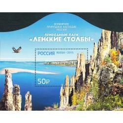 سونیرشیت میراث جهانی یونسکو - پارک ملی لنا پیلارس - روسیه 2015