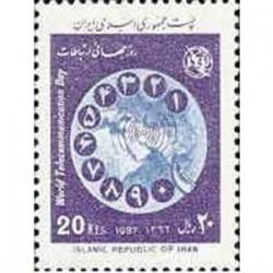 2231 تمبر روز جهانی ارتباطات 1366
