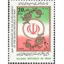 2354 دهمین سالگرد جمهوری اسلامی 1368