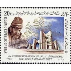2372 بزرگداشت استاد شهریار 1368