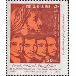2454 - تمبر سالگرد شهادت فدائیان اسلام 1369