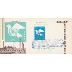 مهر روز انتشار تمبر روز ملل متحد (17) 1347