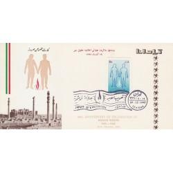 مهر روز انتشار تمبر بیستمین سالروز اعلامیه حقوق بشر 1347