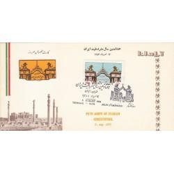 1811 - تمبر هفتادمین سال مشروطیت 1354
