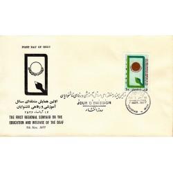1904 - تمبر اولین سمینار منطقه ای مسائل آموزشی و رفاهی نابینایان 1356