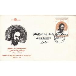 پاکت مهر روز تمبر پانصد و پنجاهمین سال خاموشی غیاث الدین جمشید کاشانی 1358