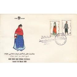 1981 نوروز باستانی 59 (1358)