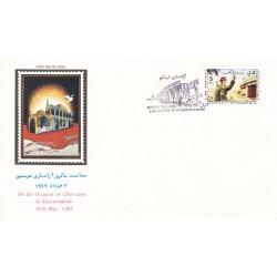 2124 تمبر آزادی خرمشهر 1364