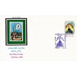 پاکت مهر روز تمبر میلاد حضرت محمد (ص) هفته وحدت 1364