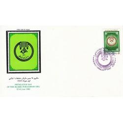 پاکت مهر روز تمبر سالروز تاسیس سازمان تبلیغات 1364