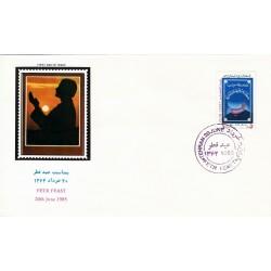2128 تمبر عید فطر 1364