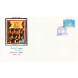 پاکت مهر روز تمبر چهلمین سالگرد یونسکو 1365