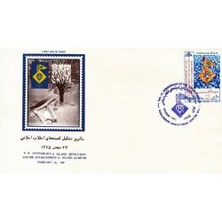 پاکت مهر روز تمبر هشتمین سالگرد پیروزی انقلاب اسلامی 1365