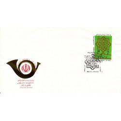 پاکت مهر روز تمبر عید سعید غدیر خم 1366