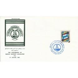 پاکت مهر روز تمبر بیست و پنجمین سالگرد تاسیس جامعه دندانپزشکی ایران 1366
