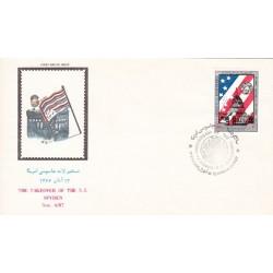 پاکت مهر روز تمبر سالگرد تسخیر لانه جاسوسی آمریکا 1366