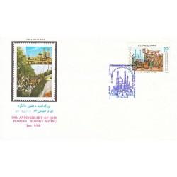 پاکت مهر روز تمبر بزرگداشت دهمین سالگرد قیام خونین قم 1366
