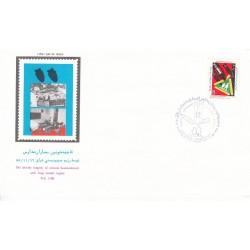 پاکت مهر روز تمبر فاجعه خونین بمباران مدارس توسط رژیم صهیونیستی عراق 1366