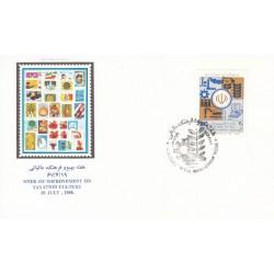 پاکت مهر روز تمبر هفته بهبود فرهنگ مالیاتی 1367