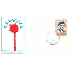 پاکت مهر روز تمبر دهمین سالگرد شهادت سید علی اندرزگو 1367