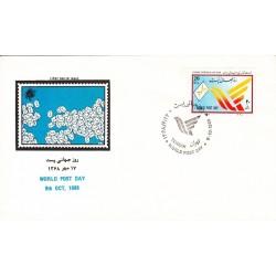 پاکت مهر روز تمبر روز جهانی پست 1368