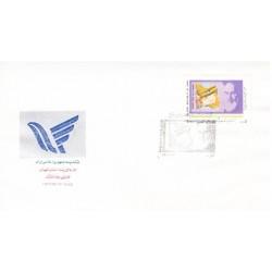 پاکت مهر روز تمبر بزرگداشت بنیانگذار جمهوری اسلامی ایران 1368