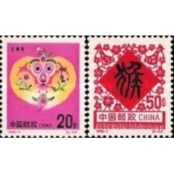 2 عدد تمبر سال نو چینی - سال میمون - چین 1992
