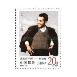 1 عدد تمبر یادبود جیائو یولو - حزب کارگر - چین 1992