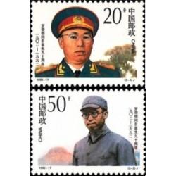 2 عدد تمبر یادبود لو رونگوان - فرمانده ارتش - چین 1992