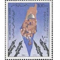 2466 تمبر روز جهانی قدس 1370
