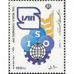 2504 تمبر روز جهانی استاندارد 1370