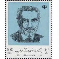 2490 بزرگداشت دکتر محمد قریب 1370