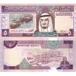 اسکناس 5 ریال - عربستان 1983