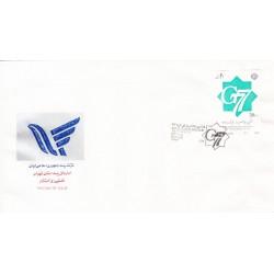 پاکت مهر روز تمبر هفتمین اجلاس وزرای گروه 77- 1370