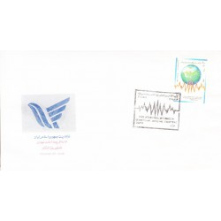 پاکت مهر روز تمبر اولین کنفرانس بین المللی زلزله شناسی 1370