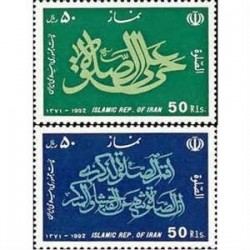 2549 نماز 2 - 1371