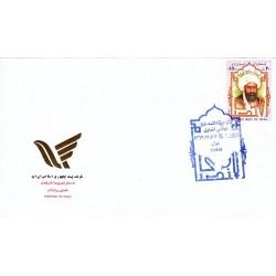 پاکت مهر روز تمبر کنگره بزرگداشت شیخ مرتضی انصاری 1371