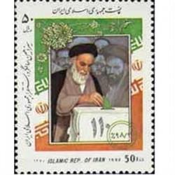 2519 سالگرد استقرار جمهوری اسلامی 1371
