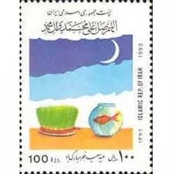 2610 عید سعید فطر 1372