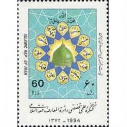 2642 کنگره دائره المعارف فقه اسلامی 1372
