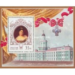 سونیرشیت یادبود کاترینای اول - روسیه 2009