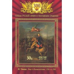 سونیرشیت سیصدمین سال نبرد پولتاوا - تابلو نقاشی - روسیه 2009