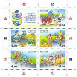 مینی شیت رفتار امن کودکان در جاده ها و خیابانها - کارتونی - روسیه 2004