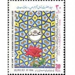 2664 میلاد حضرت رسول اکرم (ص) 1373