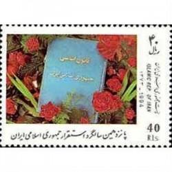 2650 جمهوری اسلامی 1373