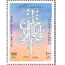 2712 مبعث حضرت رسول اکرم(ص) 1374
