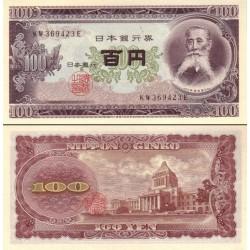 اسکناس 100 ین - ژاپن 1953 پرفیکس سریال دو حرفی کاغذ سفید
