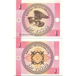 اسکناس 1 تی این - قرقیزستان 1993 فیلیگران عقاب