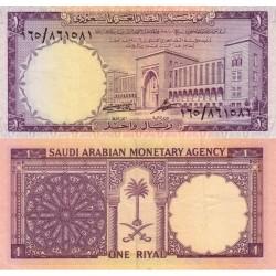 اسکناس 1 ریال - عربستان 1968  غیر بانکی با کیفیت خوب و بدون تا