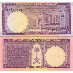 اسکناس 1 ریال - عربستان 1961  غیر بانکی تصاویر توضیحات را ببینید